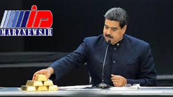 ونزوئلا ۷۳ تن طلا به ترکیه و امارات فروخته است