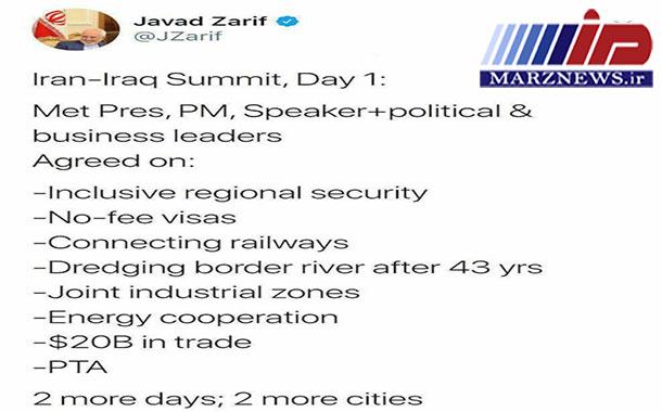 توئیت ظریف از اولین روز سفر روحانی به عراق