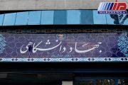 اولین برند خلاق استان اردبیل با ارزیابی جهاددانشگاهی تأیید شد