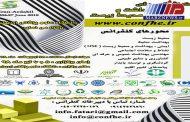 کنفرانس ملی بهداشت و محیط زیست در اردبیل برگزار میشود