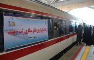 قطار رشت با انتقال خانواده شهدا به مشهد استارت خورد