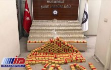 کشف بیش از ۲۸۵ کیلوگرم هروئین در ترکیه