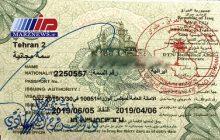 روادید رایگان ایران و عراق، تجاری سازی گردشگری را میسر می سازد
