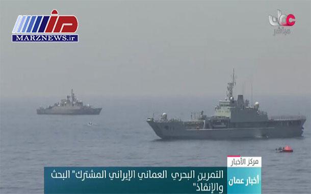 ایران و عمان رزمایش مشترک دریایی برگزار کردند