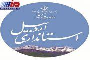 نام شهر تازه کند شهرستان پارس آباد به مغانسر تغییر یافت