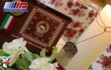 برگزاری یادواره شهدا با عنوان «روز مرز آسمان» در مشهد