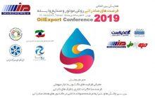 برگزاری همایش بین المللی OilEXport2019