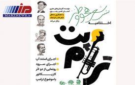 شب شعر 'ترامپت' در مشهد