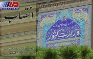 مجتبی شاکری به سمت فرماندار شهرستان بردسکن منصوب شد