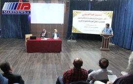 نشست هم اندیشی مدیرکل فرهنگ و ارشاد اسلامی گلستان با مدیران مسئول آموزشگاه های آزاد هنری