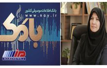 سامانه بانک اطلاعات موسیقی کشور راه اندازی شد