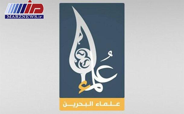 دعوت علمای بحرین برای گرامیداشت روز جهانی قدس