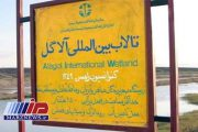 دادستان گرگان خروج آب از تالاب بین الملی آلاگل را ممنوع کرد