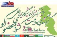 دومین کنفرانس و نمایشگاه بین المللی گردشگری سلامت کشورهای عضو اکو