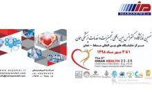 برگزاری نمایشگاه و کنفرانس بین المللی تجهیزات و خدمات پزشکی عمان