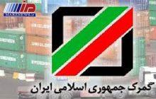 ناوگان ایرانی از پرداخت مابهالتفاوت قیمت سوخت برای عبور از مرز اینچهبرون معاف شدند