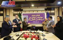 آیین افتتاح سامانه هواشناسی فرودگاه پیام بصورت ویدئو كنفرانس با حضور وزیر راه