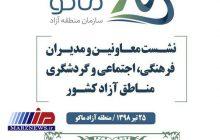 ماکو میزبان هجدهمین گردهمایی معاونین فرهنگی سازمان های مناطق آزاد