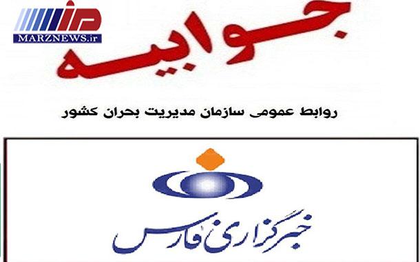 جوابیه سازمان مدیریت بحران کشور به خبرگزاری فارس