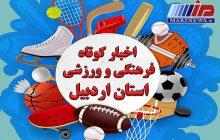 اخبار کوتاه فرهنگی ورزشی استان اردبیل