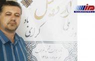 به بهانه هفته استان اردبیل