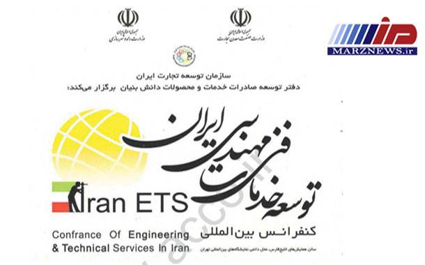 کنفرانس بین المللی توسعه خدمات فنی و مهندسی ایران