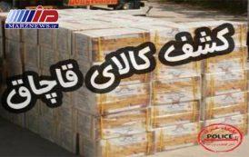 کشف ۶ میلیارد ریال کالای قاچاق در کرمانشاه