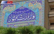 موافقت وزیر کشور با تاسیس شهرداری جعفرآباد در استان ایلام