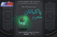پاکیزگی شهر اردبیل در دست «پاکبانان محرم»