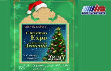 نمایشگاه فروش محصولات ایرانی در شب عید کریسمس ۲۰۲۰