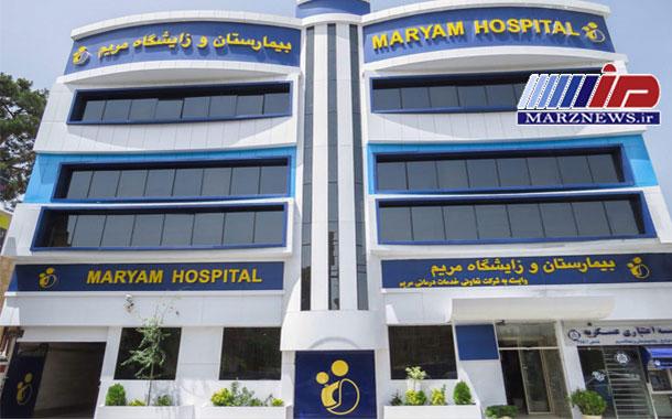 دومین بیمارستان مادر و کودک کشور؛ پذیرای بیماران خارجی (IPD)