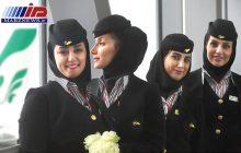 معرفی شرکت هواپیمایی ماهان