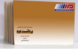 انتشار کتاب «برداشت دوم» در اردبیل