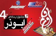 درخشش «مرزنیوز» در چهارمین جشنواره رسانه ای ابوذر