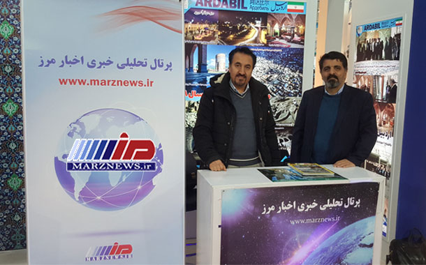 حضور «مرزنیوز» و مجله «دیده بان مرز» در سیزدهمین نمایشگاه بین المللی گردشگری ایران
