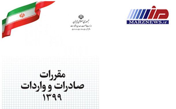 انتشار کتاب مقررات صادرات و واردات 1399
