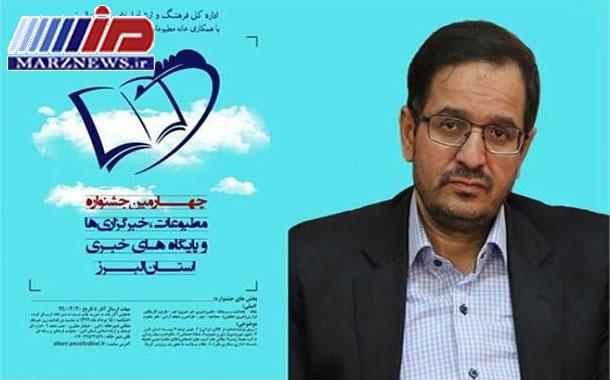 برگزاری جشنواره مطبوعات در استان البرز