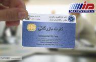 تمدید خودکار کارت های بازرگانی تا پایان اردیبهشت 99