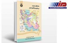 سیاست های مرزی و مرزهای بین المللی ایران