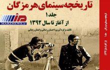 انتشار کتاب تاریخچه سینمای هرمزگان