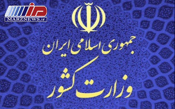 شایعه برکناری استاندار خوزستان صحت ندارد