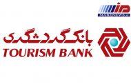 اجرای به موقع وموثر بازرسی ها در واحد بازرسی و نظارت بانک گردشگری
