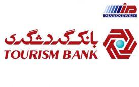 بانک گردشگری 10 هزار میلیارد ریال تسهیلات به صاحبان مشاغل آسیب دیده از کرونا می پردازد