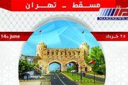 برقراری پرواز فوق العاده مسقط- تهران