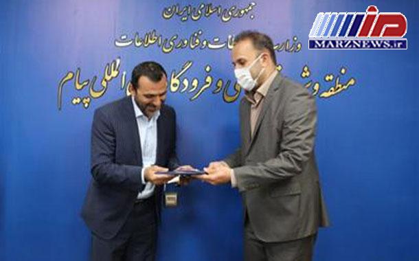 تكریم و تودیع حسین بغدادی در منطقه ویژه اقتصادی پیام