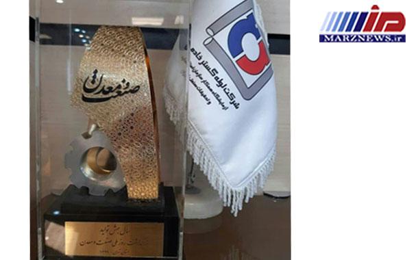 موفقیت یک شرکت فناور پارک علم و فناوری البرز برای سومین سال پیاپی در حوزه صنعت و معدن