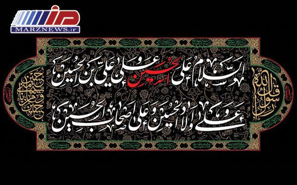 انتشار اطلاعیه شماره ۳ ستاد مرکزی اربعین حسینی