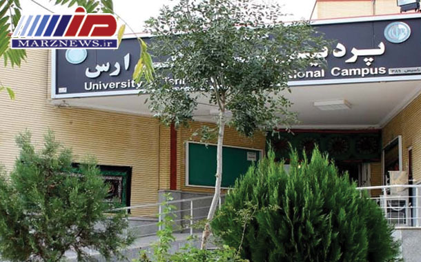 تمدید زمان ثبت نام پذیرش دانشجو در پردیس بین المللی ارس دانشگاه تهران