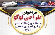 فراخوان طراحی لوگوی منطقه ویژه اقتصادی و فرودگاه بین المللی پیام  منتشر شد