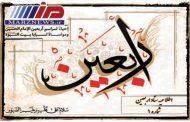 ممنوعیت هرگونه عزیمت زوار به عراق در ماه صفر
